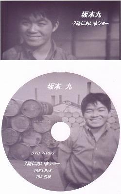 坂本九~~7時にあいまショー~...